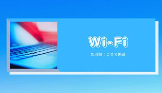 【快適通信(Wi-Fi)】試して!宅内開通できない時 ~これで光回線開通できた!~