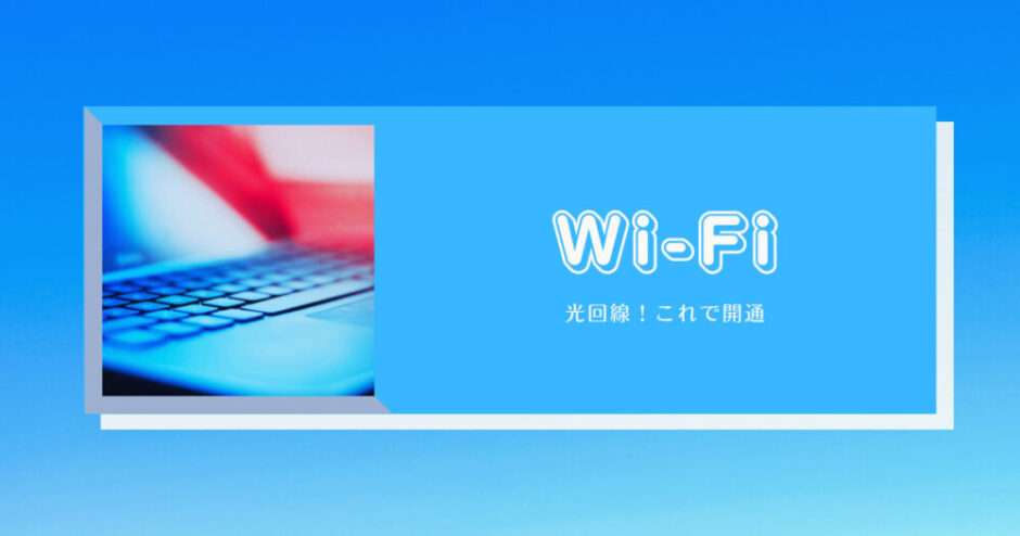 Wi-Fi 光回線 これで開通