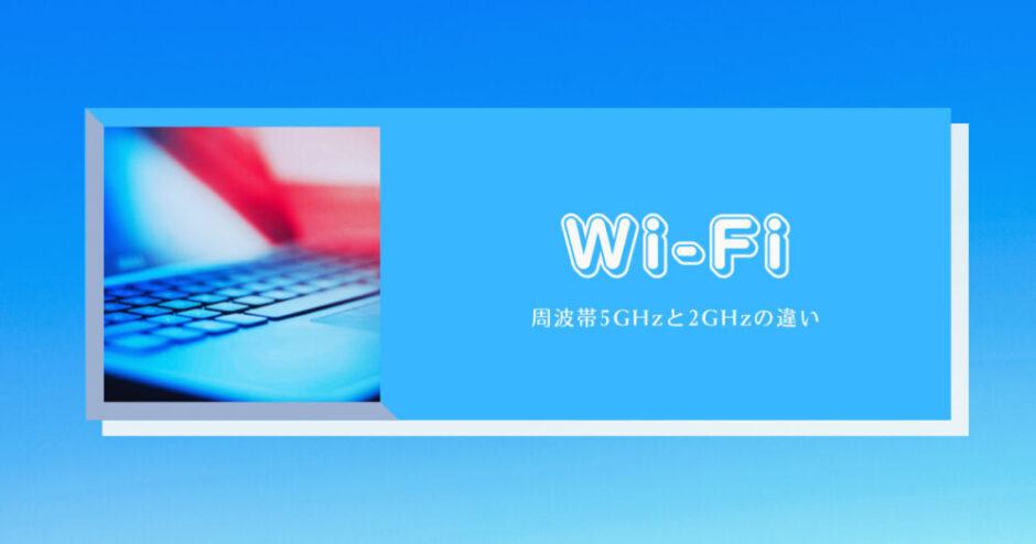 Wi-Fi 5GHz帯と2GHz帯の違い