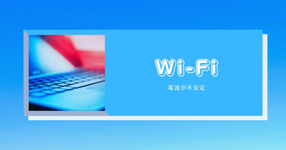 Wi-Fi 電波が不安定