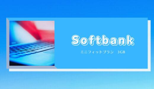 【Softbank】ミニフィット3GB〇 3GBプランは他とどう違う?