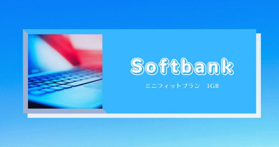 Softbank ミニフィット3GB