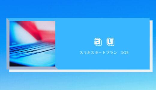 【au】スマホスタートプラン3GB!~3GBプランは他とどう違う?~く~