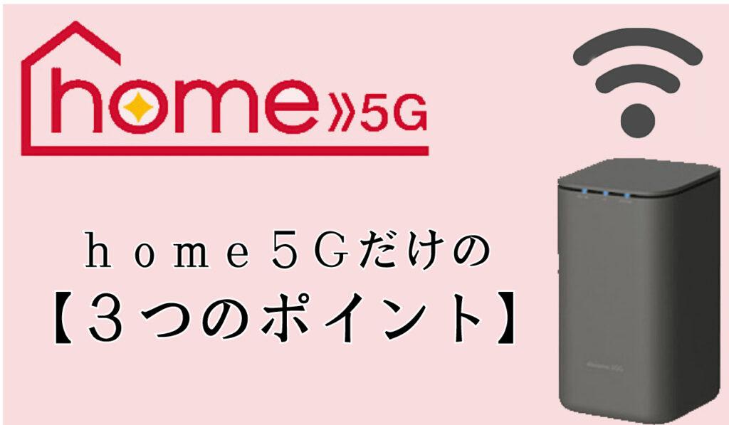 ドコモ 「home5G」だけの3つのポイント