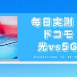 【毎日!速度比較】ドコモ「光回線」VS「home5G」|iPhone13ProMax・12ProMax・11ProMax・XSMax・X