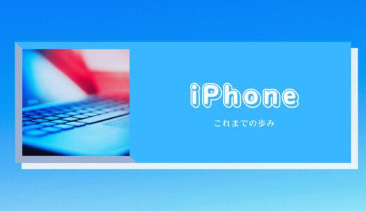 iphoneの歩み
