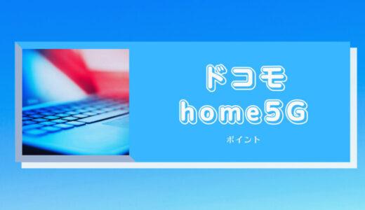 ドコモ「home5G」だけの3つのポイント