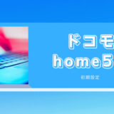 ドコモ「home5G」の初期設定の手順|かんたん9分でWi-Fi環境