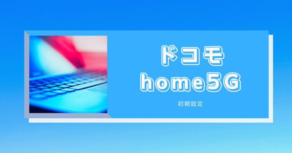 ドコモ「home5G」初期設定