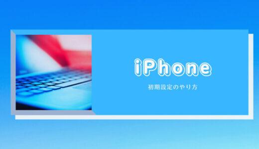 iphoneの初期設定のやり方