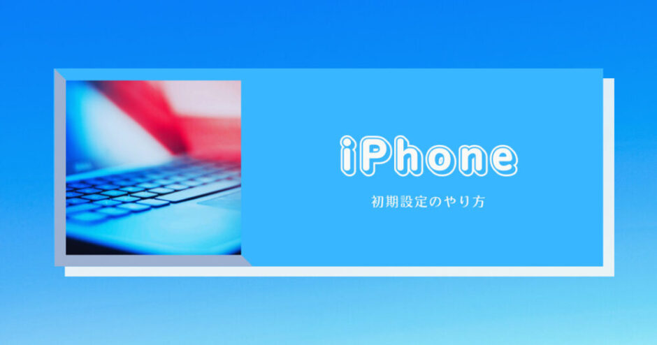 iPhone 初期設定のやり方