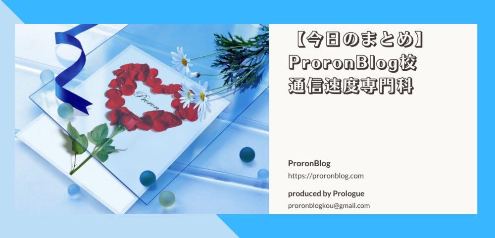今日のまとめ ProronBlog校 通信速度専門科