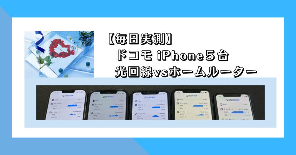 毎日実測!ドコモiPhone5台 光回線vsホームルーター