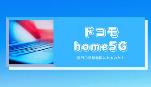 ドコモ「home5G」の質問①3日間の通信量が多いと遅くなることがある