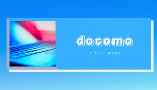速報【ドコモ】エコノミーMVNO(低廉プラン)|2021年10月21日発売