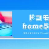 ドコモ「home5G」の質問⑤下り4.2Gpbsは家の中では出ない(家の中ではWi-Fi速度)