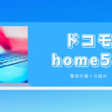 ドコモ「home5G」の電波が届く仕組みを図解