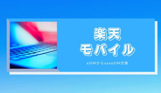 【楽天モバイル】eSIMからnanoSIMに変更手順