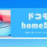 ドコモ「home5G」の質問③家の中でも「5G」が入るのではない