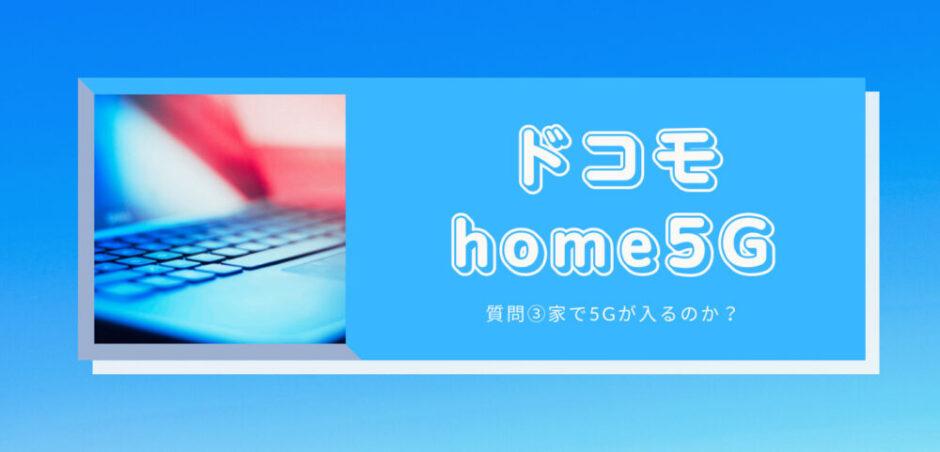 ドコモ「home5G」は質問③家で5Gは入らない